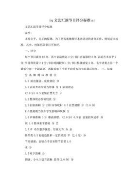 iq文艺汇演节目评分标准ar.doc
