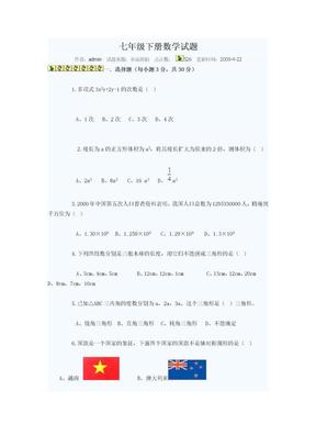 七年级下册数学试题.doc