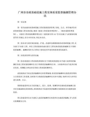 广州市市政基础设施工程实体质量监督抽测管理办法.doc