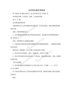 总经理信箱管理制度.doc