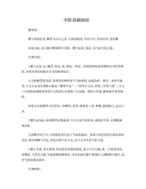 中医基础知识(五脏).doc
