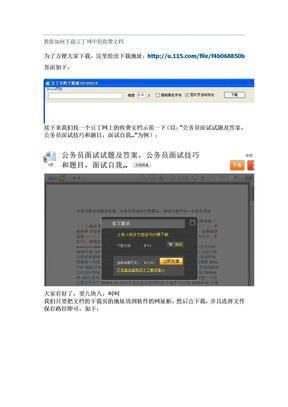 教你如何下载豆丁网中的收费文档.doc