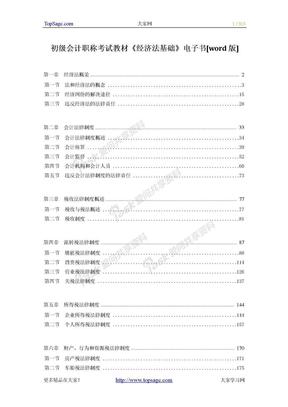 2012初级会计职称考试教材《经济法基础》电子书.doc