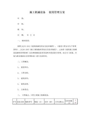 施工现场机械设备管理方案.doc