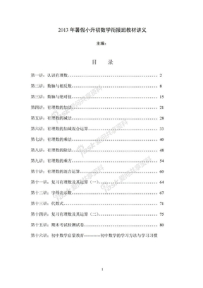 暑假小升初数学衔接班教材讲义(1).doc