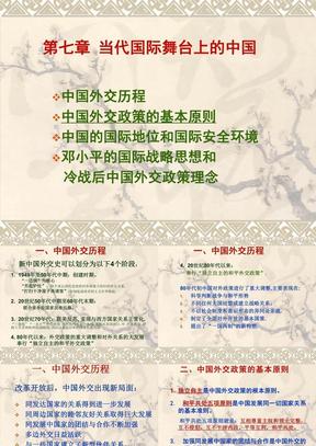 7第七章当代国际舞台上的中国2.ppt
