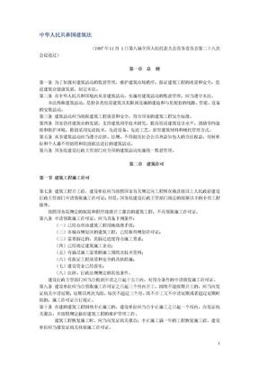 中华人民共和国建筑法.doc