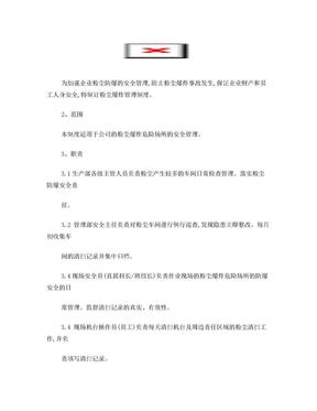 家具厂粉尘防爆安全管理制度.doc