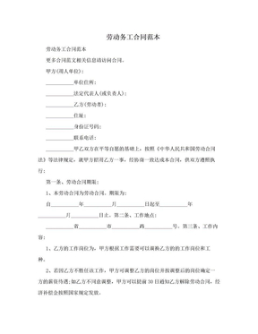 劳动务工合同范本.doc