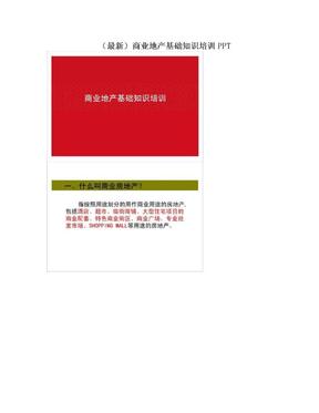 (最新)商业地产基础知识培训PPT.doc