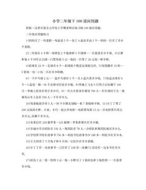 小学二年级下100道应用题.doc