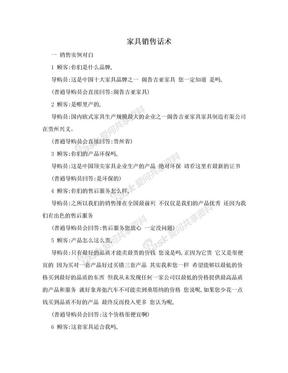 家具销售话术.doc