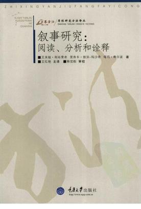 叙事研究:阅读、分析和诠释_12033728.pdf