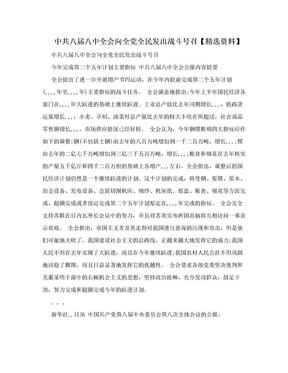 中共八届八中全会向全党全民发出战斗号召【精选资料】.doc