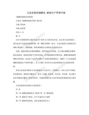 大北农集团规模化 猪场生产管理手册.doc