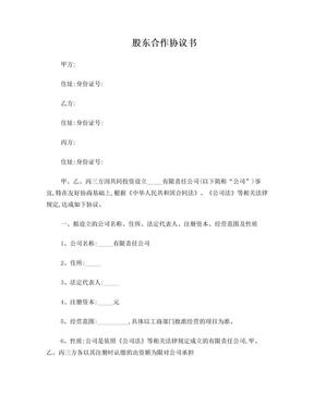 股东协议书.doc