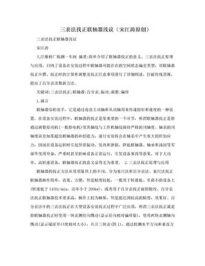 三表法找正联轴器浅议(宋江涛原创).doc