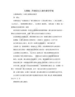 人教版二年级语文上册全册导学案.doc