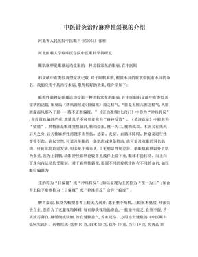 中医针灸治疗麻痹性斜视的介绍.doc