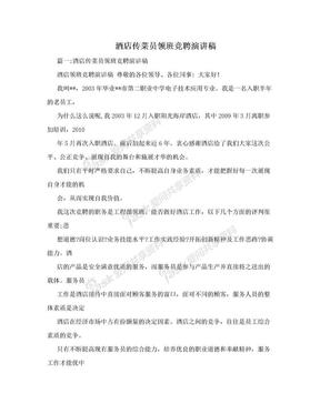 酒店传菜员领班竞聘演讲稿.doc