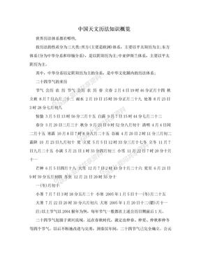 中国天文历法知识概览.doc