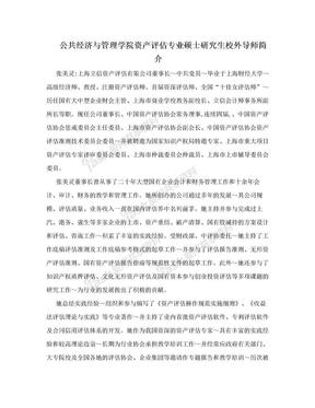 公共经济与管理学院资产评估专业硕士研究生校外导师简介.doc