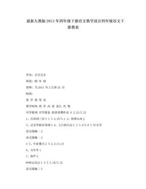 最新人教版2013年四年级下册语文教学设计四年级语文下册教案.doc