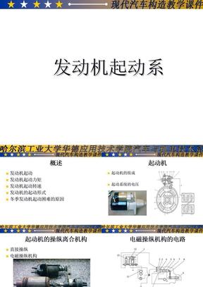 汽车构造教案10发动机起动系.ppt