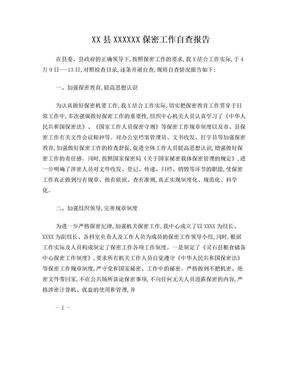 保密检查自查报告.doc