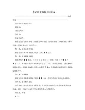 公司股东借款合同范本.doc