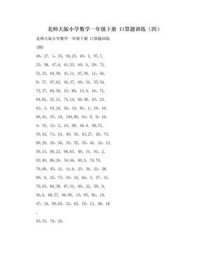 北师大版小学数学一年级下册 口算题训练(四).doc