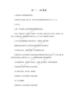 sf-36中文版.doc