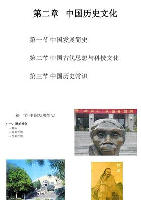 中国旅游文化第二章  中国历史文化.ppt