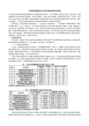中国连锁超市行业的SCP模式分析