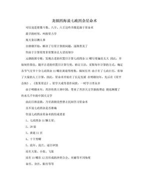 龙镇四海说七政四余星命术.doc