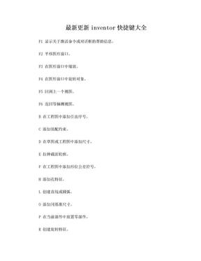 最新更新inventor快捷键大全.doc