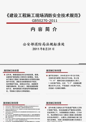 《建设工程施工现场消防安全技术规范》PPT介绍_GB50270-2011.ppt
