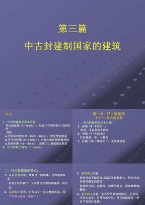 外国建筑史2.ppt