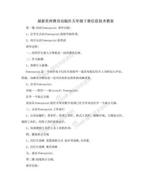最新贵州教育出版社五年级下册信息技术教案.doc