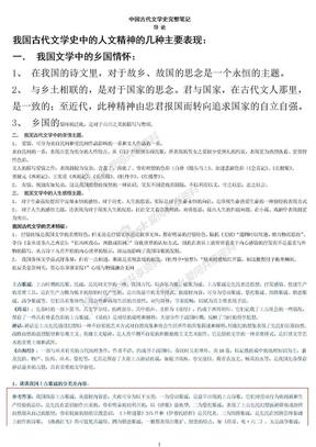 中国古代文学史袁行霈版完整笔记.doc
