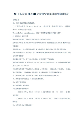 2011考研英语完型填空笔记(极力推荐)!!免费下载.doc