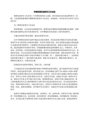 学期物理实验教学工作总结.docx