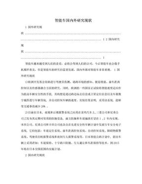 智能车国内外研究现状.doc