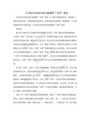 """19世纪中叶前中国与欧洲的""""文明""""观念.doc"""