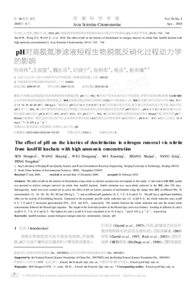 pH对高氨氮渗滤液短程生物脱氮反硝化过程动力学的影响.pdf