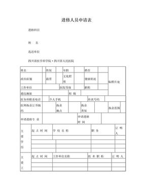 四川省人民医院进修申请表.doc