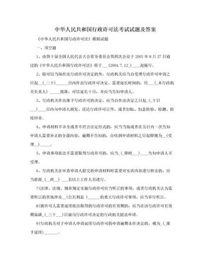 中华人民共和国行政许可法考试试题及答案.doc