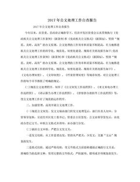 2017年公文处理工作自查报告.doc