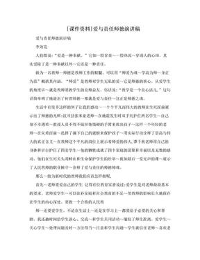 [课件资料]爱与责任师德演讲稿.doc