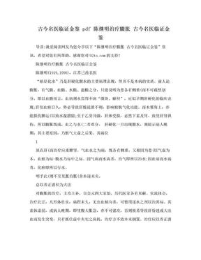 古今名医临证金鉴 pdf 陈继明治疗臌胀 古今名医临证金鉴.doc